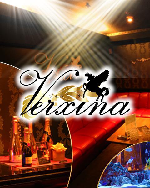 Verxina (ヴィルシーナ)[錦・栄]