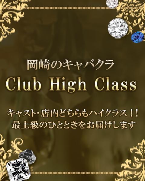 Club High Class (ハイクラス)[豊田・岡崎]