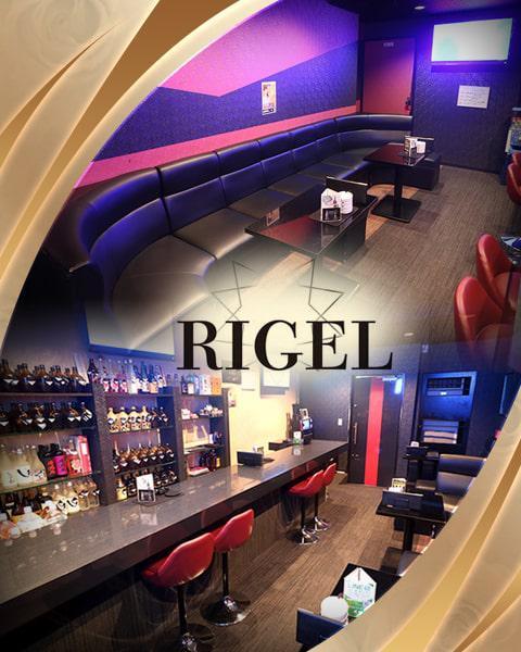 RIGEL(リゲル)[四日市]