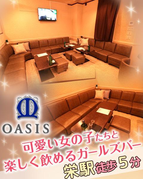 oasis(オアシス)[錦・栄]