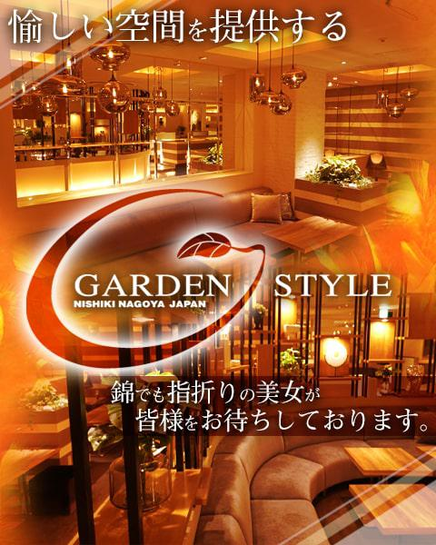 GARDEN STYLE(ガーデンスタイル)[錦・栄]