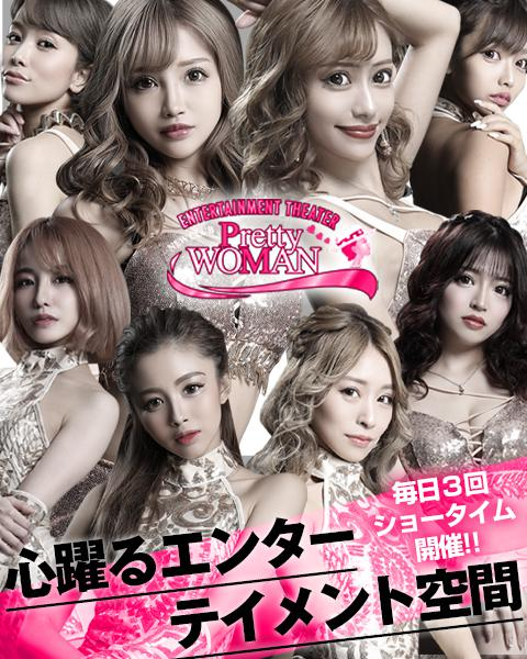 NEW CLUB pretty WOMEN[錦・栄]