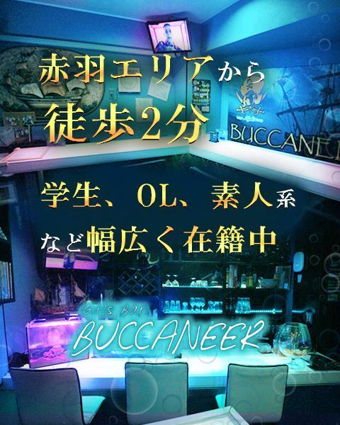 GIRLS BAR BUCCANEER(バッカニア)[赤羽・王子・駒込]