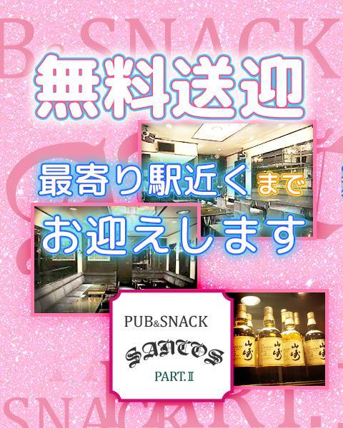 PUB&SNACK SANTOS(サントス)[川口・蕨]