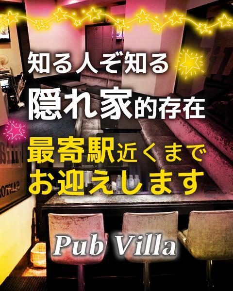 pub Villa(ヴィラ)[川口・蕨]