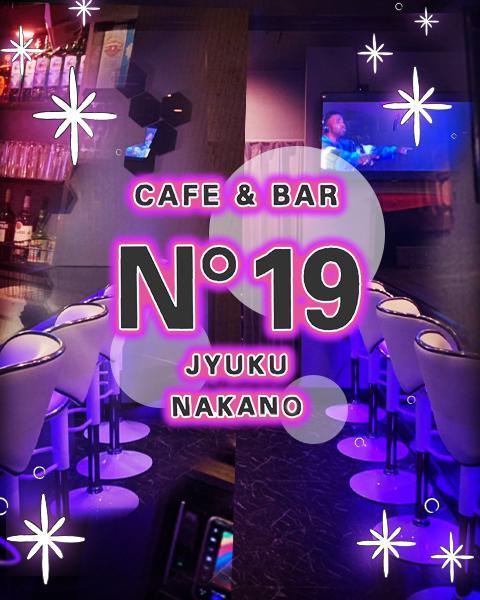 CAFE&BAR N°19 (ナンバージューク)[新宿・中野]