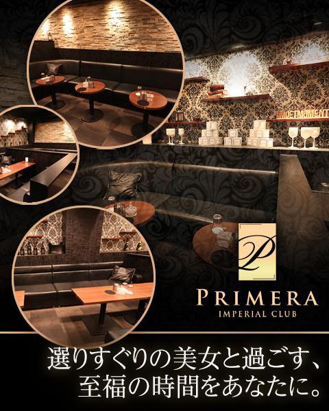 IMPERIAL CLUB PRIMERA(プリメーラ)[四日市]