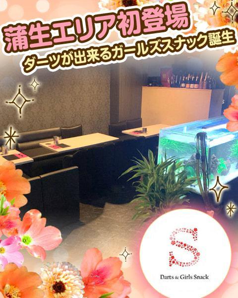 Darts & Girls Snack S(エス)[春日部・越谷・草加]