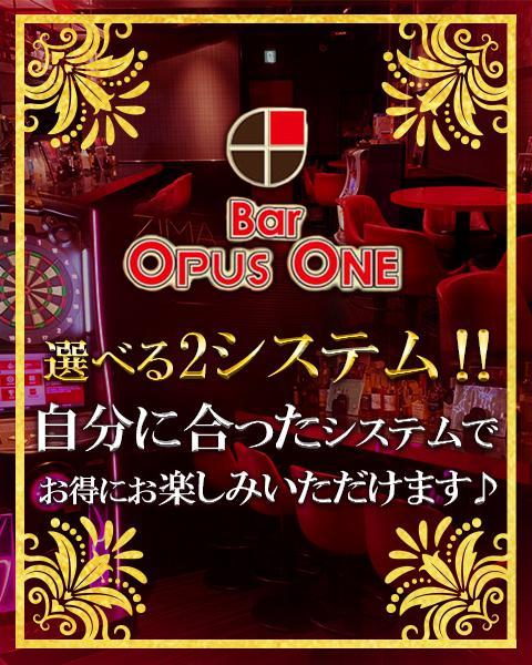 Bar OPUS ONE (オーパスワン)[立川・八王子]