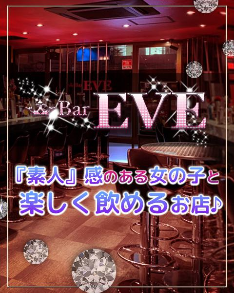 Bar EVE(イヴ)[府中・調布]