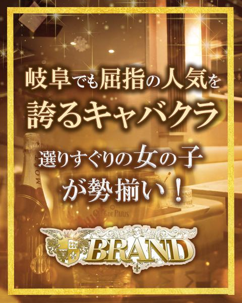 BRAND (ブランド)[岐阜]