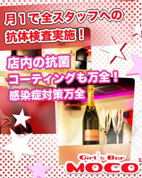 Girl's Bar MOCO×2(モコモコ)[上野・秋葉原]