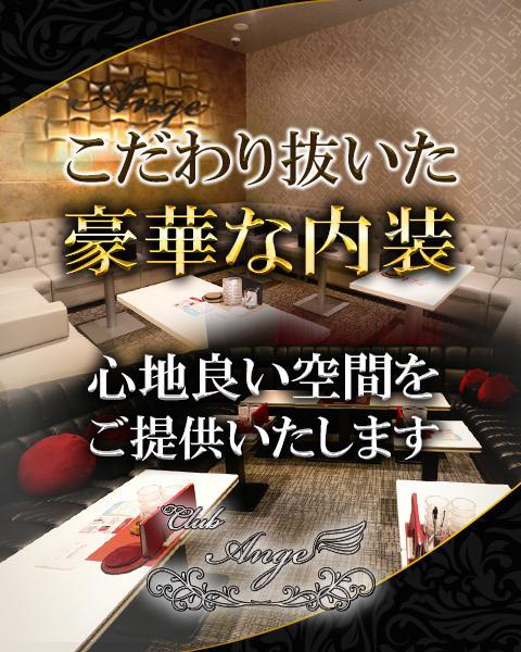 CLUB Ange (アンジュ)[四日市]