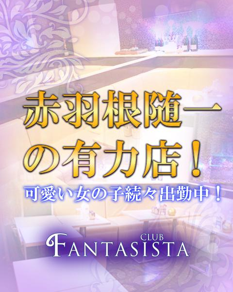 CLUB FANTASISTA(ファンタジスタ)[赤羽・王子・駒込]