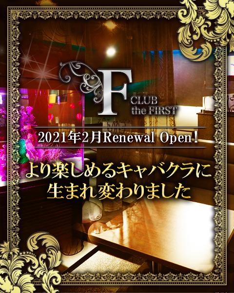 CLUB the FIRST (クラブ ザ ファースト)[四日市]