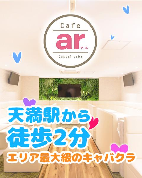 Cafe ar 天満店 (カフェアール)[梅田]