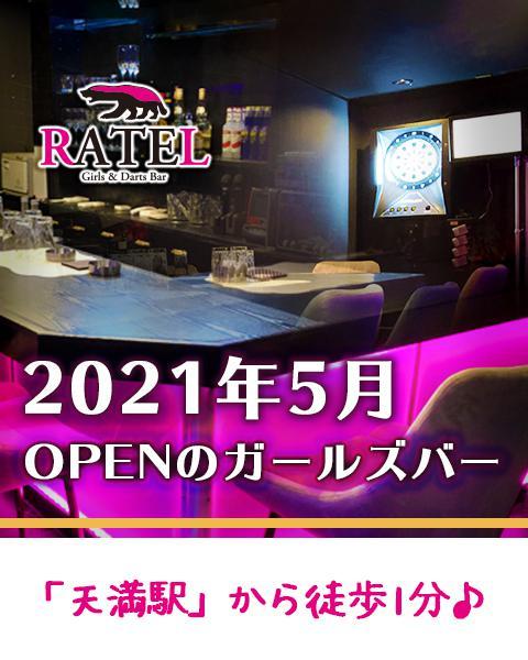 Bar Ratel(バーラーテル)[梅田]