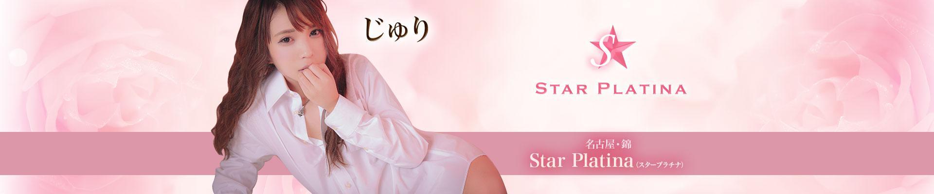 錦・栄のセクキャバ「Star Platina(スタープラチナ)」