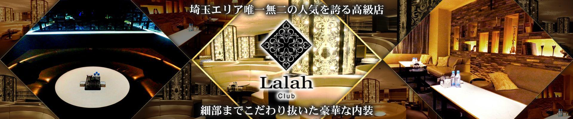 大宮のセクキャバ「Club Lalah(ララァ)」