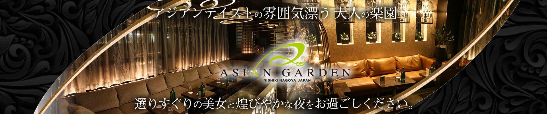 錦のセクキャバ「ASIAN GARDEN(アジアンガーデン)」