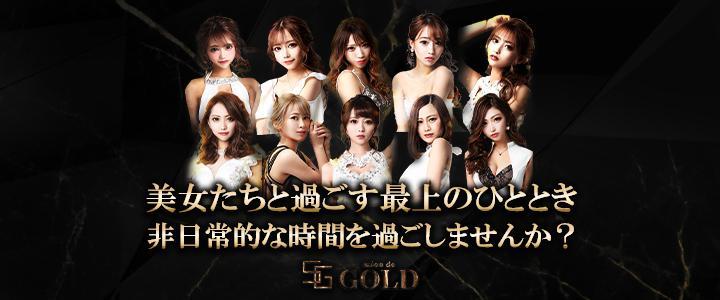名古屋・錦のキャバクラ「salon de GOLD(サロン ド ゴールド)」